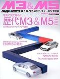 BMW M3&M5 購入ガイド&メンテ・チューニング読本