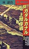 死闘!!ガダルカナル上陸作戦―特型噴進弾「奮龍」戦記〈2〉 (PHPビジネスライブラリー―BL NOVELS)