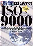 図解 はじめてのISO9000―中小企業の実践的ISO入門 システム構築から認証取得まで