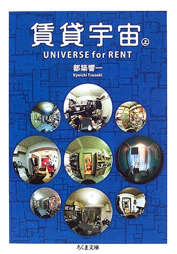 賃貸宇宙UNIVERSE for RENT〈上〉 (ちくま文庫)の詳細を見る