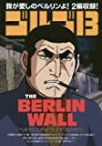 ゴルゴ13 THE BERLIN WALL (My First Big)