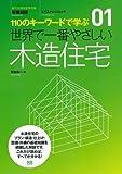 01 世界で一番やさしい木造住宅 (エクスナレッジムック 世界で一番やさしい建築シリーズ 1)