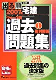 2007年版出る順宅建 ウォーク問過去問題集1 権利関係 (出る順宅建シリーズ)