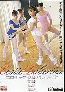 Erotic Ballerina [DVD]