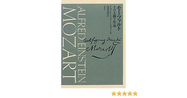 モーツァルト―その人間と作品   ...