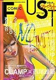 コミックファウスト (講談社 Mook)