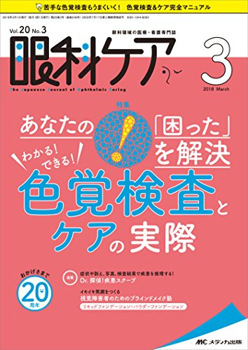 眼科ケア 2018年3月号(第20巻3号)特集:あなたの「困った」を解決 わかる! できる!  色覚検査とケアの実際