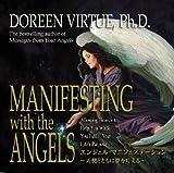 エンジェル・マニフェステーションCD ~天使とともに夢を叶える~を試聴する