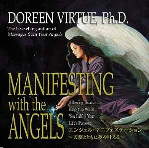 エンジェル・マニフェステーションCD ~天使とともに夢を叶える~