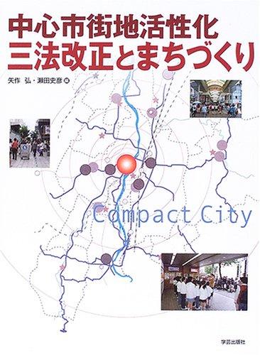 中心市街地活性化三法改正とまちづくりの詳細を見る