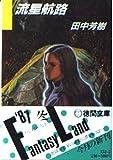 流星航路 (徳間文庫)