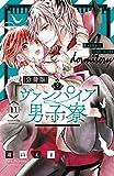 ヴァンパイア男子寮 分冊版(11) (なかよしコミックス)