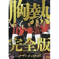 "SUPER SUMMER LIVE 2013 ""灼熱のマンピー!! G★スポット解禁!!"" 胸熱完全版【通常盤】"