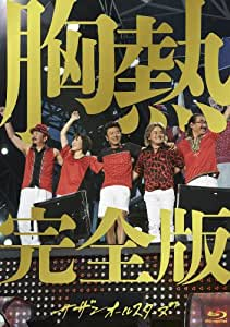 "SUPER SUMMER LIVE 2013 ""灼熱のマンピー!! G★スポット解禁!!"" 胸熱完全版【完全生産限定盤】 [Blu-ray]"
