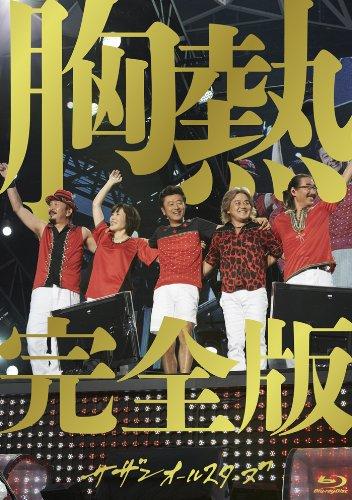 「サザンオールスターズ/TSUNAMI」17年の時を経て語られる制作のきっかけとは?!歌詞を紐解く!の画像