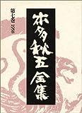 本多秋五全集 (第7巻)
