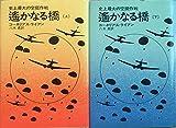 遙かなる橋―史上最大の空挺作戦〈上・下〉 (1975年) (Hayakawa nonfiction)