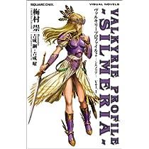 ヴァルキリープロファイル2 シルメリア〈Vol.1〉