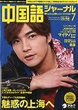 中国語ジャーナル 2010年 07月号 [雑誌]