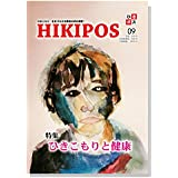 ひきポス9号「ひきこもりと健康」HIKIPOS -ひきこもり当事者たちの声が満載-