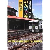 埼玉のローカル線のんびり旅: 秩父鉄道・JR八高線・西武秩父線・東武越生線