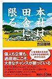 吉田 基晴 (著)出版年月: 2018/9/22新品: ¥ 929ポイント:17pt (2%)