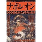 ナポレオン (戦争編) (歴史群像シリーズ (48))