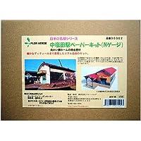 フローベルデ Nゲージ 00302 上田交通 中塩田駅 (ペーパーストラクチャー未塗装キット)