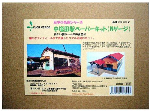 フローベルデ Nゲージ 00302 上田交通 中塩田駅  ペーパーストラクチャー未塗装キット