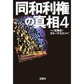 同和利権の真相〈4〉 (宝島社文庫)