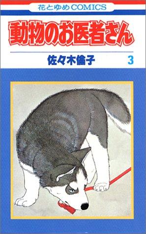動物のお医者さん (3) (花とゆめCOMICS)の詳細を見る