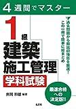4週間でマスター 1級建築施工管理 学科試験 (国家・資格シリーズ 402)