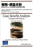 費用・便益分析―公共プロジェクトの評価手法の理論と実践