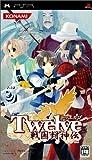 Twelve ~戦国封神伝~ - PSP