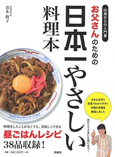 お父さんのための日本一やさしい料理本