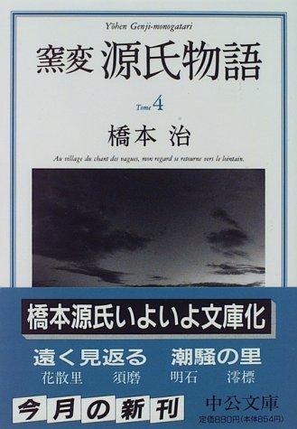 窯変 源氏物語〈4〉 花散里 須磨 明石 澪標 (中公文庫)の詳細を見る