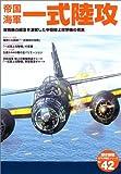 帝国海軍一式陸攻―双発機の概念を凌駕した中型陸上攻撃機の真実 (〈歴史群像〉太平洋戦史シリーズ (42))