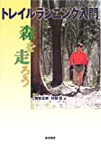 トレイルランニング入門―森を走ろう