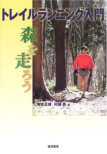 トレイルランニング入門―森を走ろうの詳細を見る