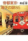 帝都東京・地下の謎86