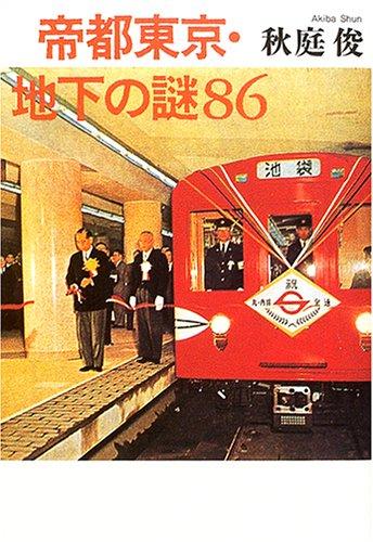 帝都東京・地下の謎86の詳細を見る