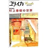 ユリイカ臨時増刊号 総特集=村上春樹の世界