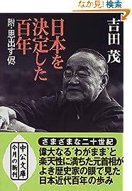 吉田 茂 (著)(11)新品: ¥ 802ポイント:25pt (3%)14点の新品/中古品を見る:¥ 350より