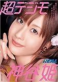 超デジモ 神谷姫 [DVD]