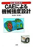 初心者のためのCAEによる機械強度設計
