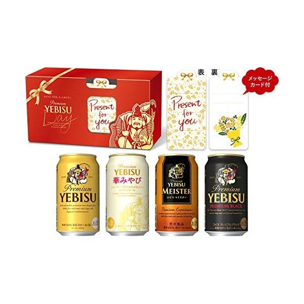 ヱビスビールの紹介画像10