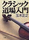 クラシック道場入門 (Sound Pal books)
