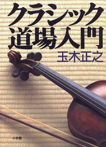 クラシック道場入門 (Sound Pal books)の詳細を見る