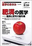「医学のあゆみ」第5土曜特集 第250巻9号 肥満の医学 臨床と研究の最先端