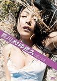 月刊 川村ゆきえ DELUXE [DVD]